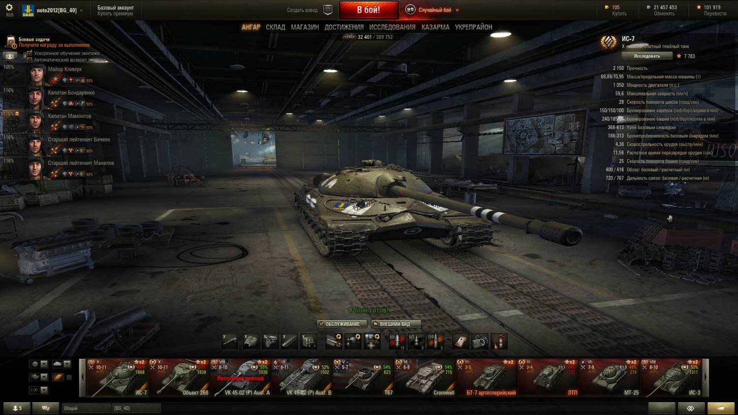 Названия папок в world of tanks